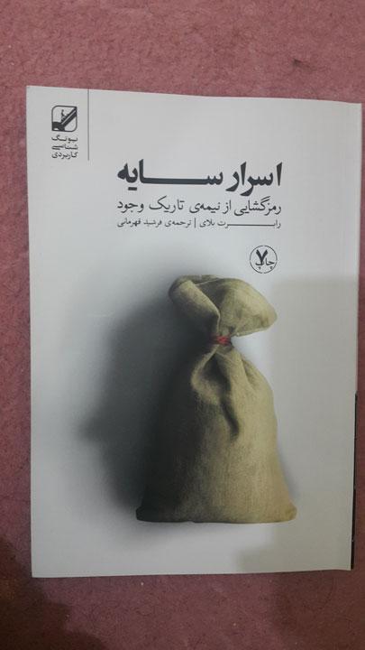 تصویر روی جلد کتاب اسرار سایه- علی سمیعی