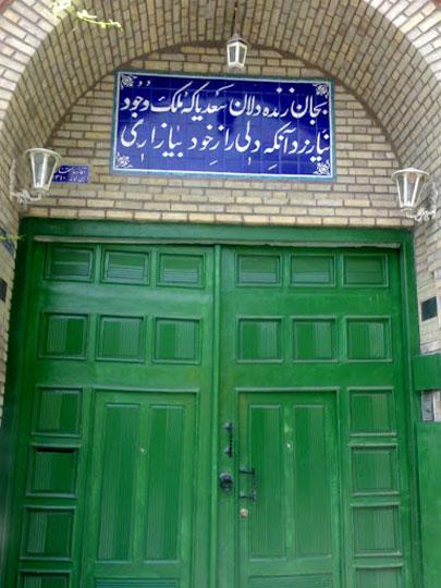 سر در خانه دکتر سید محمود حسابی