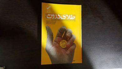تصویر جلد کتاب طلای درون