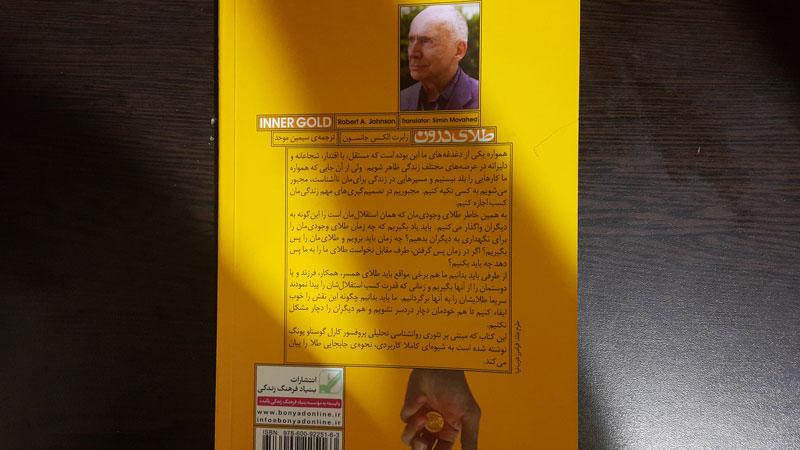 پشت جلد کتاب طلای درون