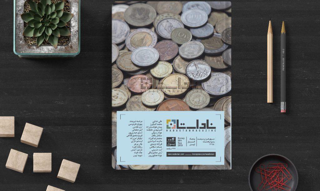 جلد ناداستان 004 با موضوع پول