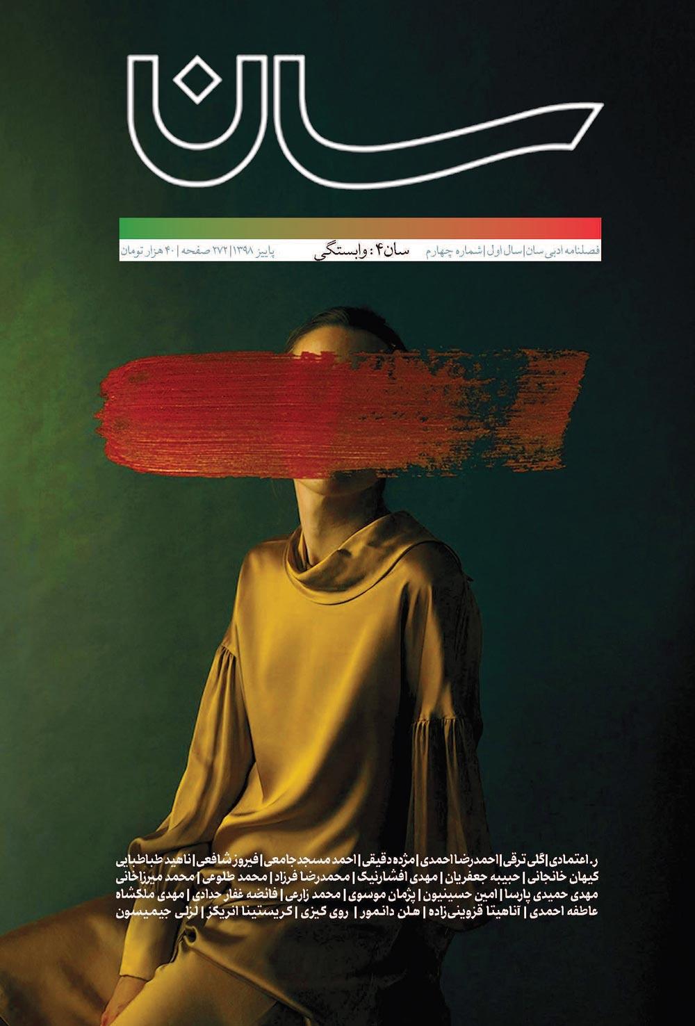 تصویر روی جلد فصلنامه سان- وابستگی شماره 4