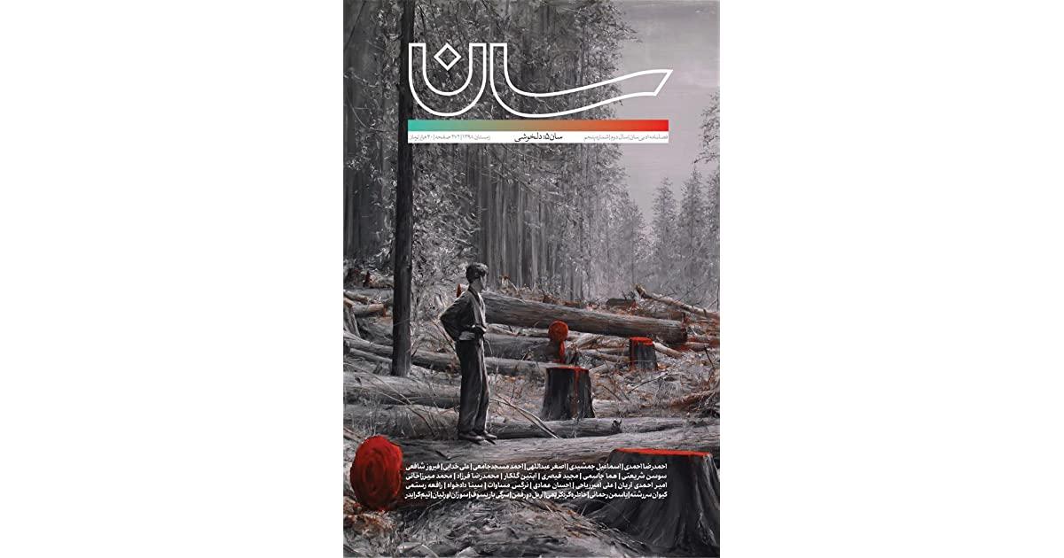 جلد شماره پنجم فصلنامه سان
