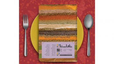 ناداستان ششم درباره غذا