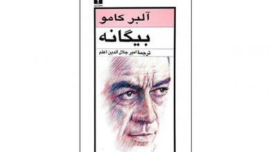 رمان بیگانه آلبر کامو