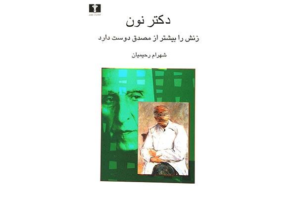 رمان دکتر نون زنش را بیشتر از مصدق دوست دارد اثر شهرام رحیمیان است. این رمان داستان خیالی شخصیتی به نام دکتر محسن نون را روایت می کند