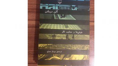 جلد کتاب خوشی ها و مصایب کار از آلن دوباتن