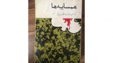 معرفی رمان همسایه ها اثر احمد محمود